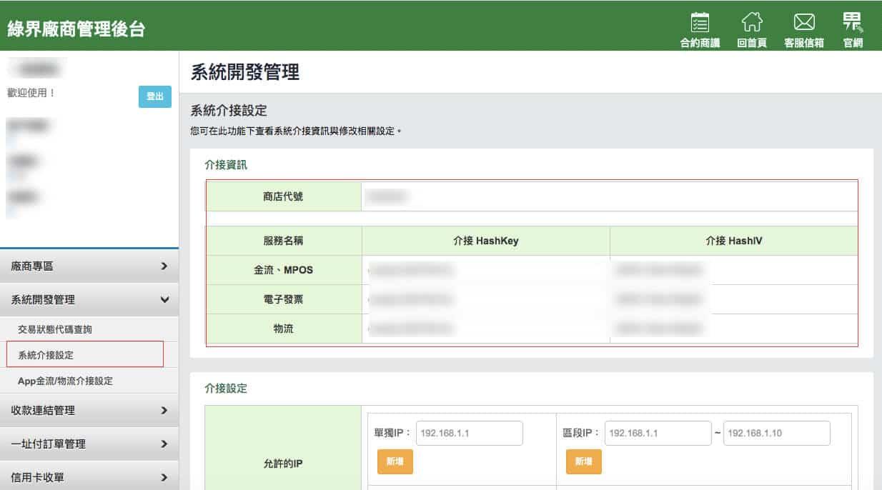綠界科技ECPay 金物流 電子發票串接資料