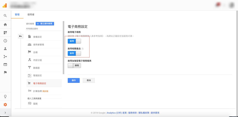 Google Analytics 電子商務 相關產品設定
