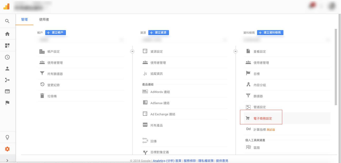 Google Analytics 電子商務 GA後台設定