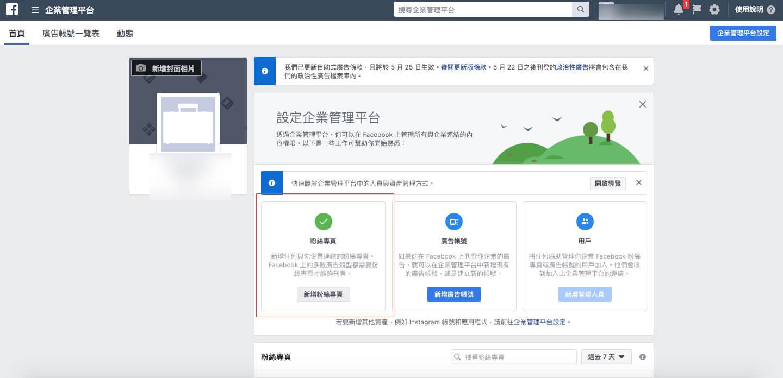 Facebook網域驗證 企業管理平台連結粉絲頁