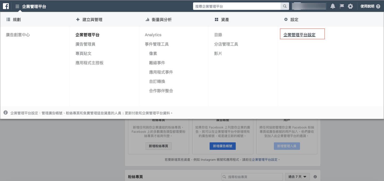 Facebook網域驗證 企業管理平台設定