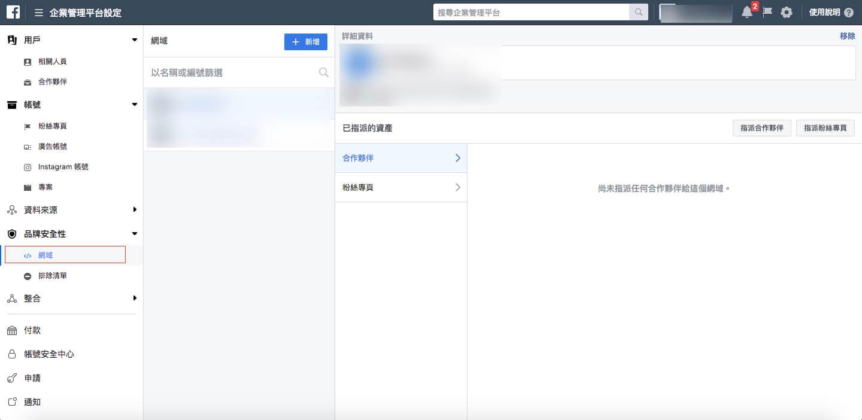 Facebook網域驗證 設定網域