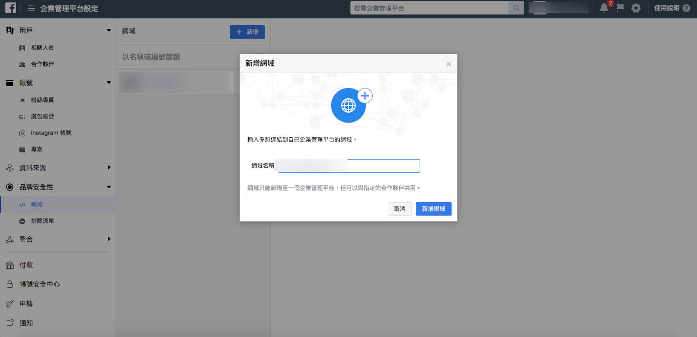 Facebook網域驗證 新增網域