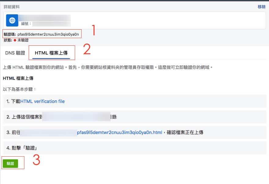 Facebook網域驗證 企業管理平台 獨有網址