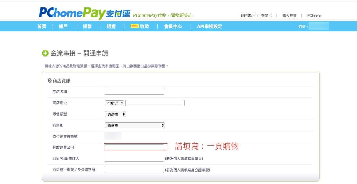 申請PChomePay支付連 金流串接