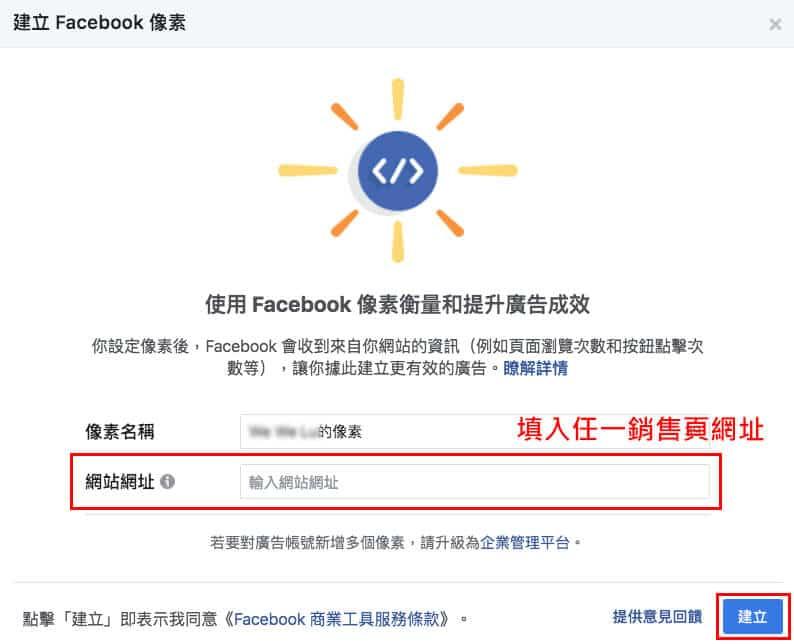 Facebook Pixel 像素追蹤 填寫網址