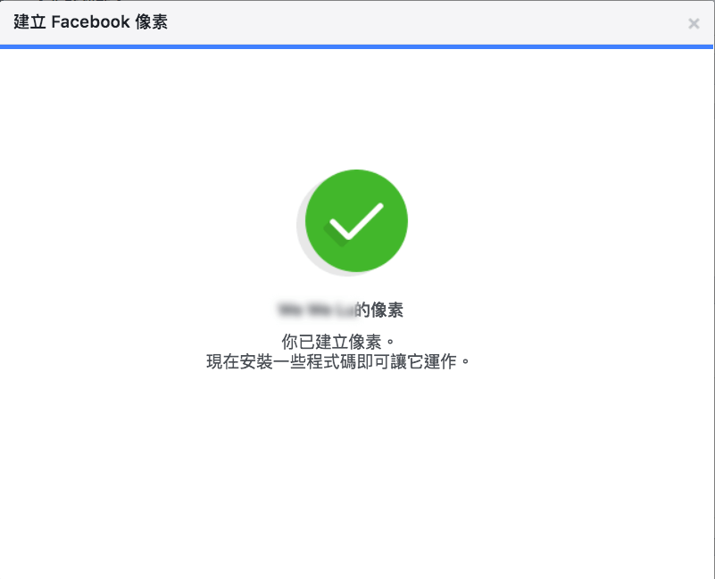 Facebook Pixel 像素追蹤 建立像素
