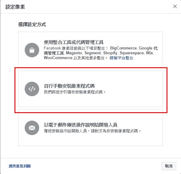 Facebook Pixel 像素追蹤 手動安裝程式碼