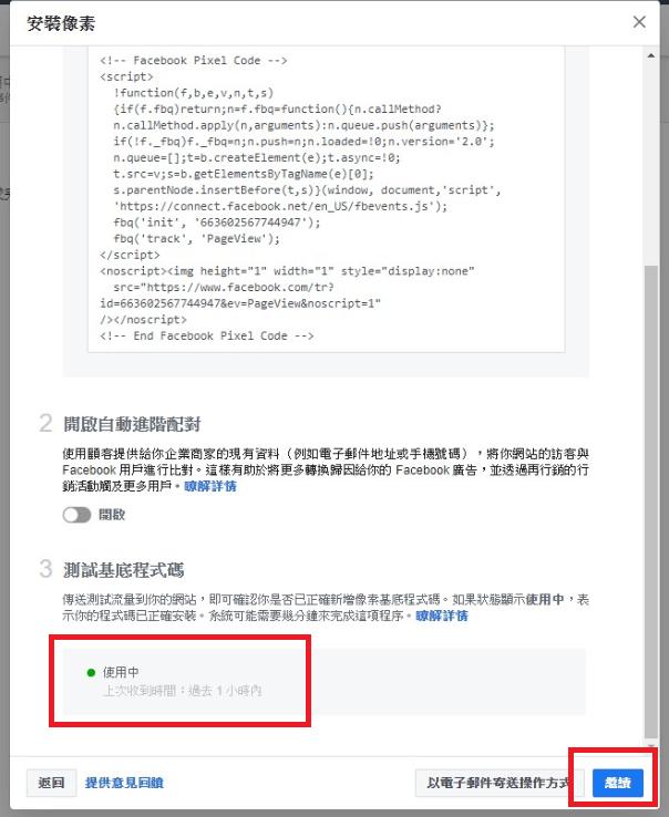 Facebook Pixel 像素追蹤 完成安裝