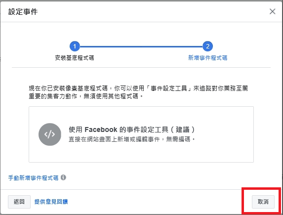 Facebook Pixel 像素追蹤