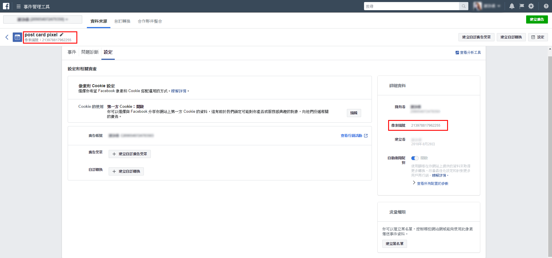 Facebook Pixel 像素追蹤 查詢像素編號
