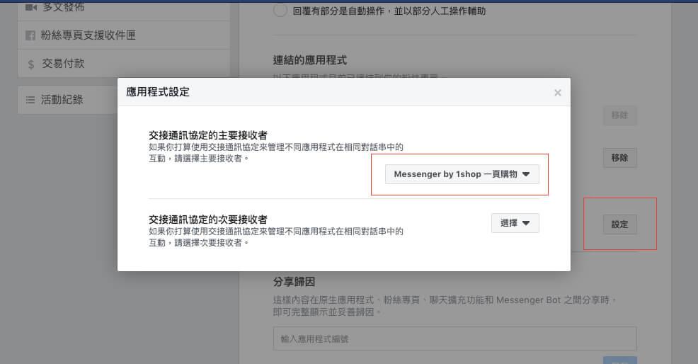 串接 Facebook Messenger 機器人 聊天主要接收者
