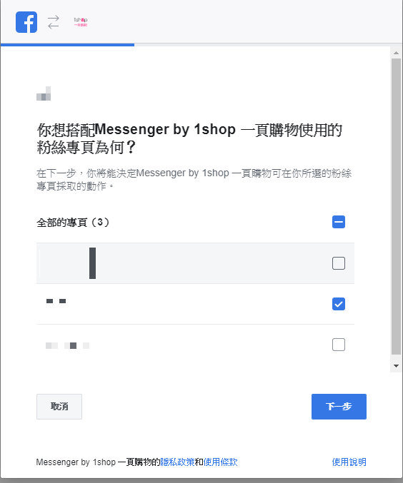 串接 Facebook Messenger 機器人 連結粉絲團