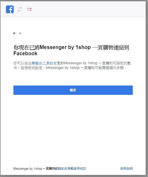 串接 Facebook Messenger 機器人 連結完成