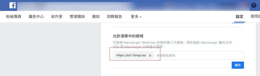 串接 Facebook Messenger 機器人 新增網址