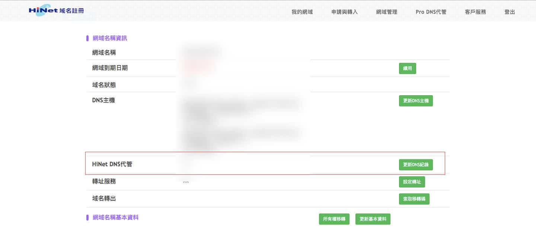 獨有網址設定 中華電信HiNet 更新DSN紀錄
