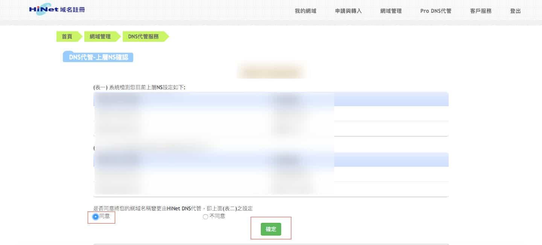 獨有網址設定 中華電信HiNet DSN設定