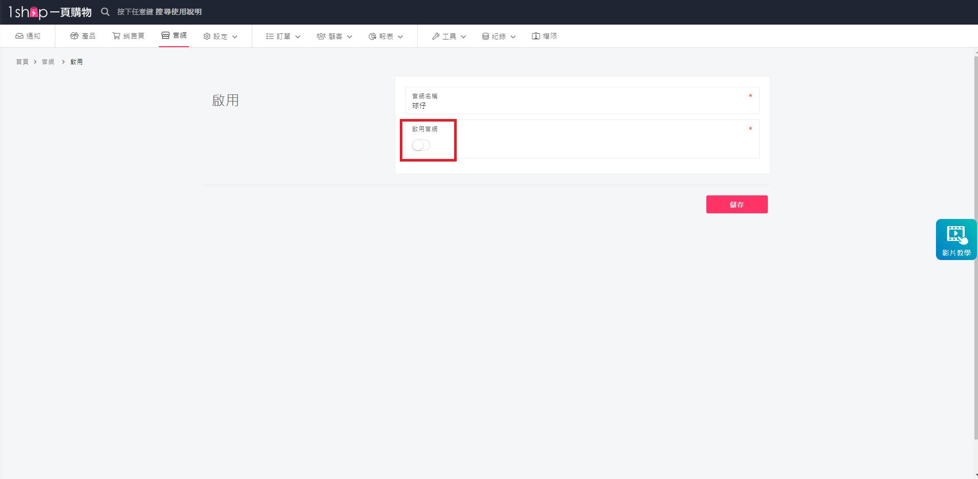 顧客查詢訂單 啟用官網