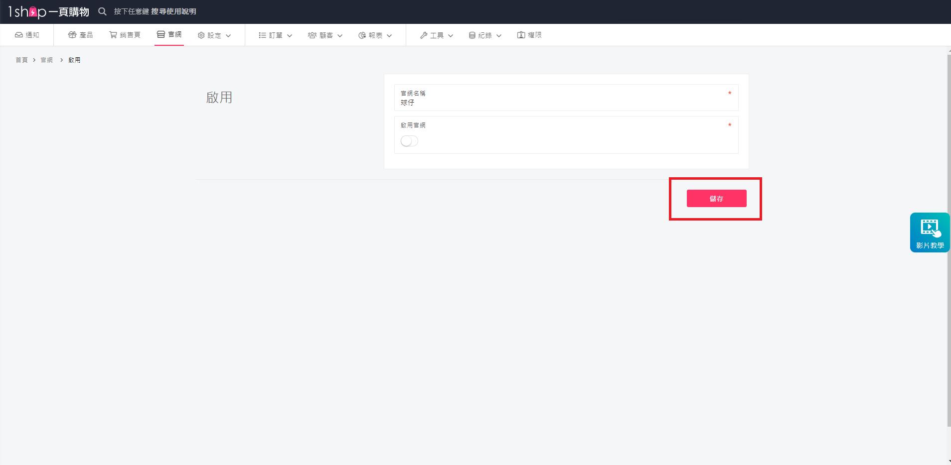 顧客查詢訂單 設定儲存