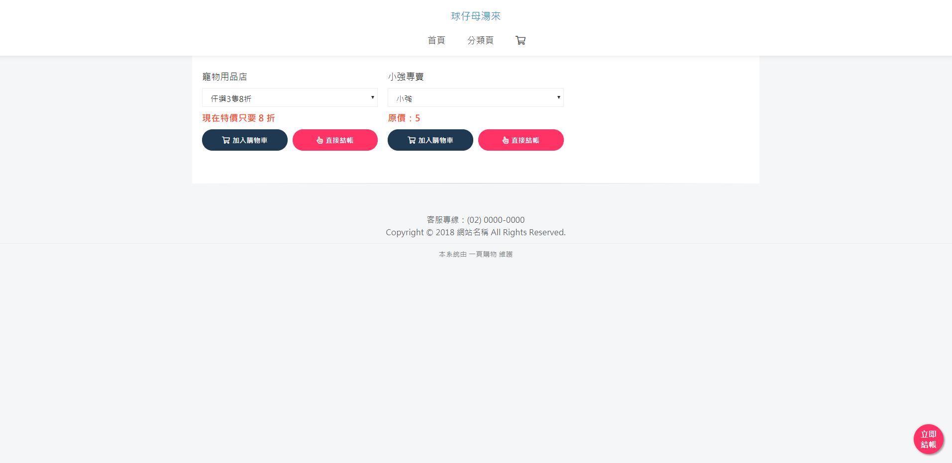 官網分類頁 設置銷售頁圖片連結