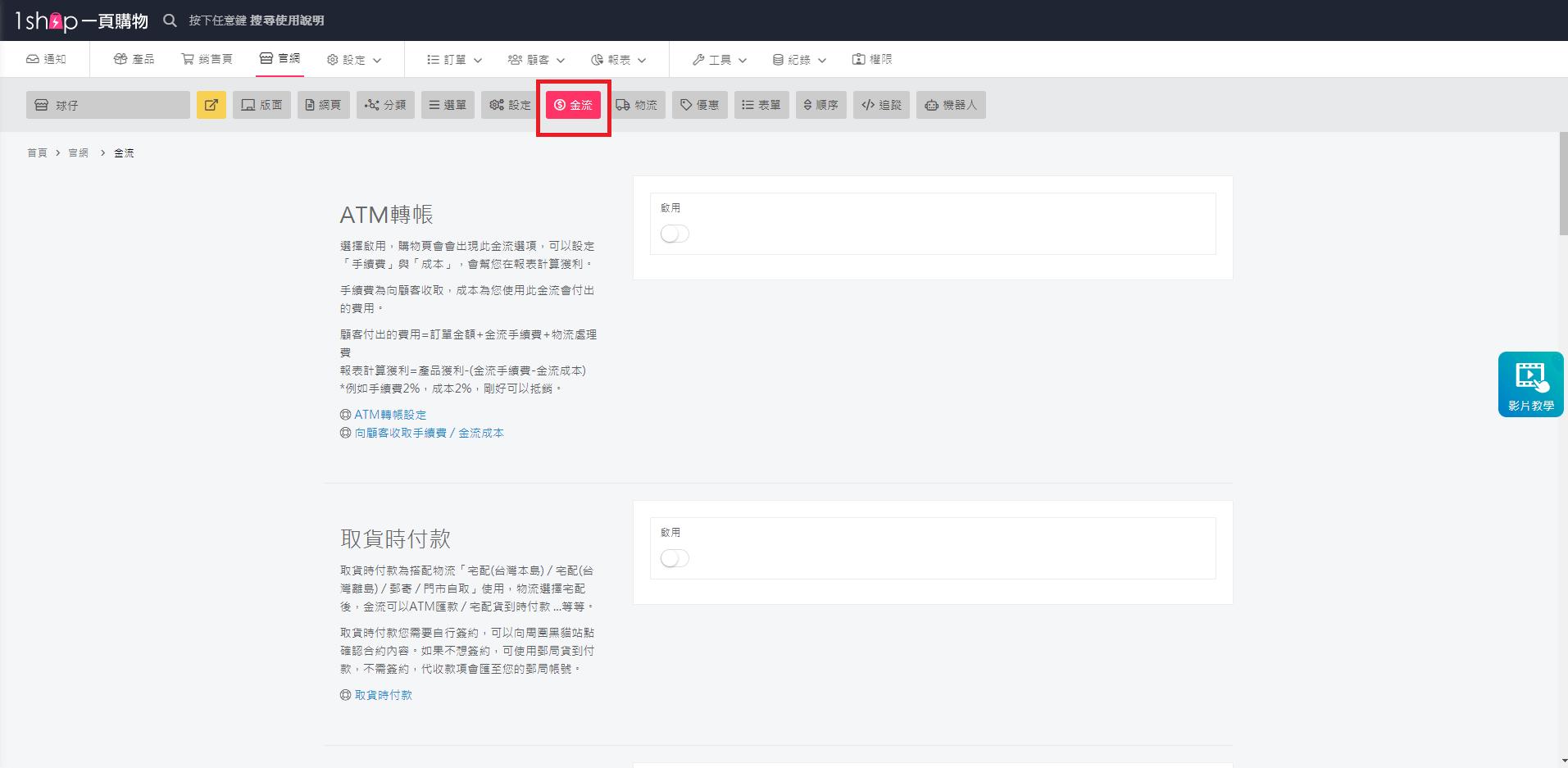 顧客查詢訂單 開啟官網 金流設定