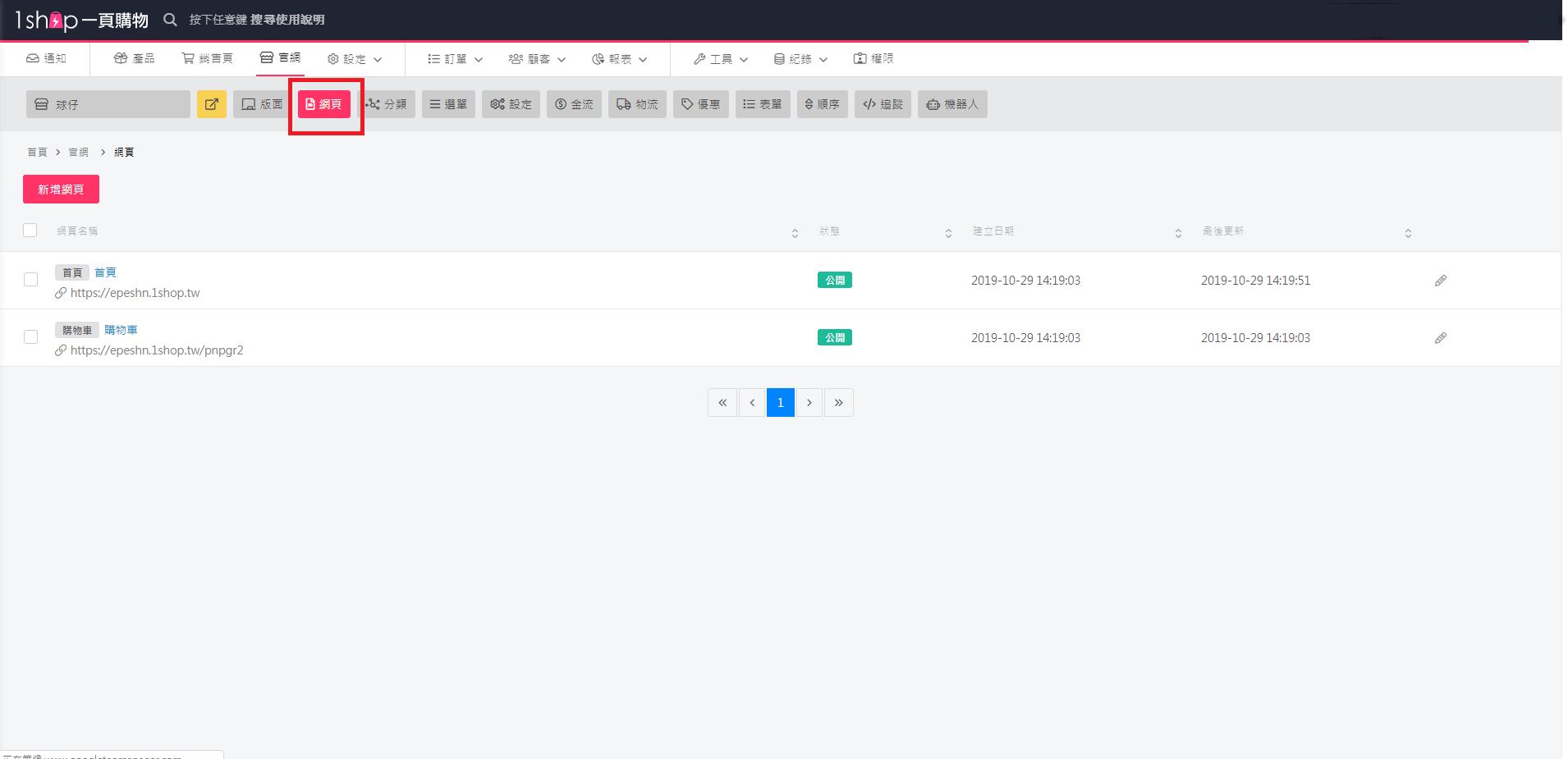 顧客查詢訂單 新增功能