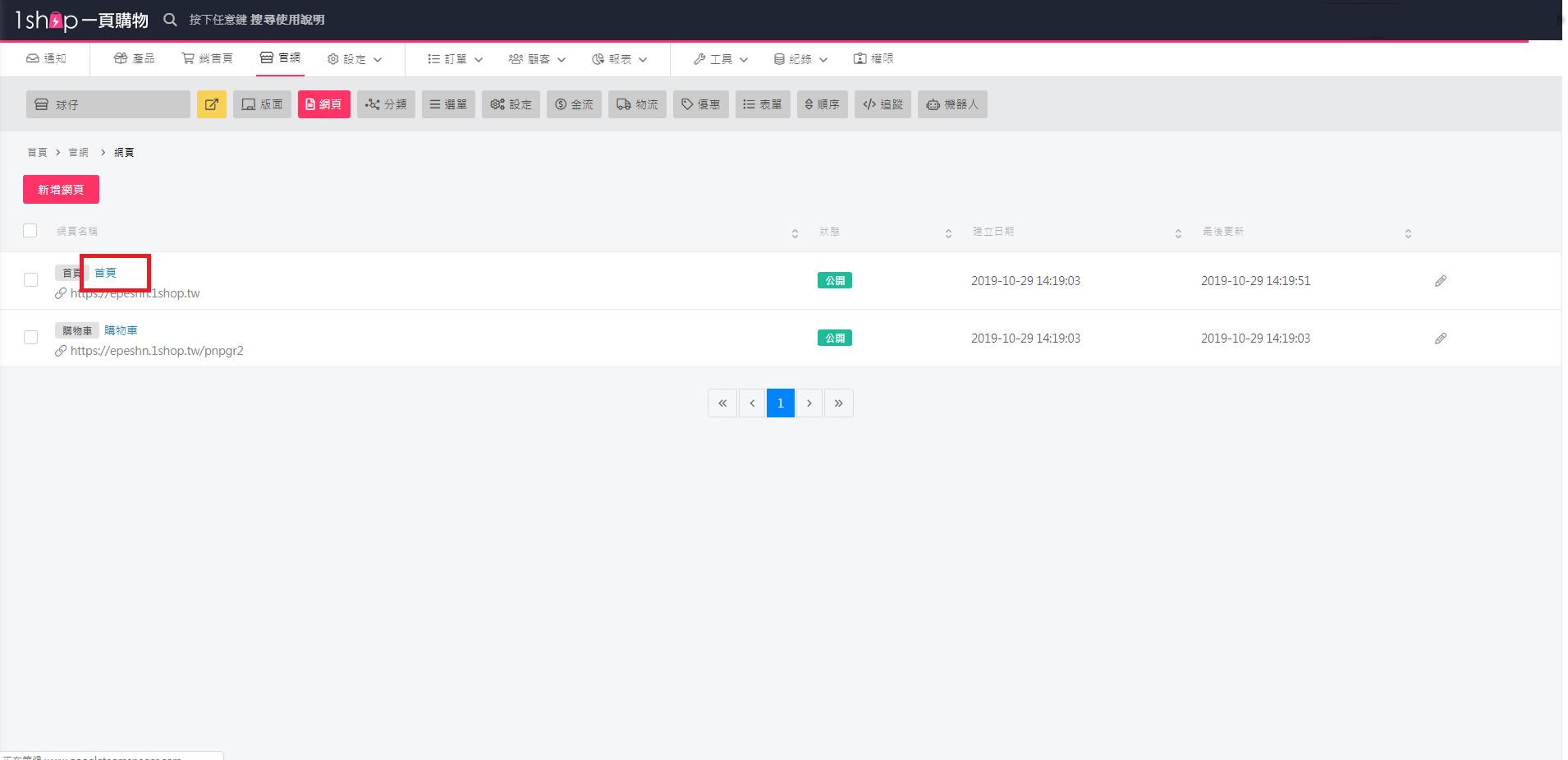 顧客查詢訂單 設定流程 首頁
