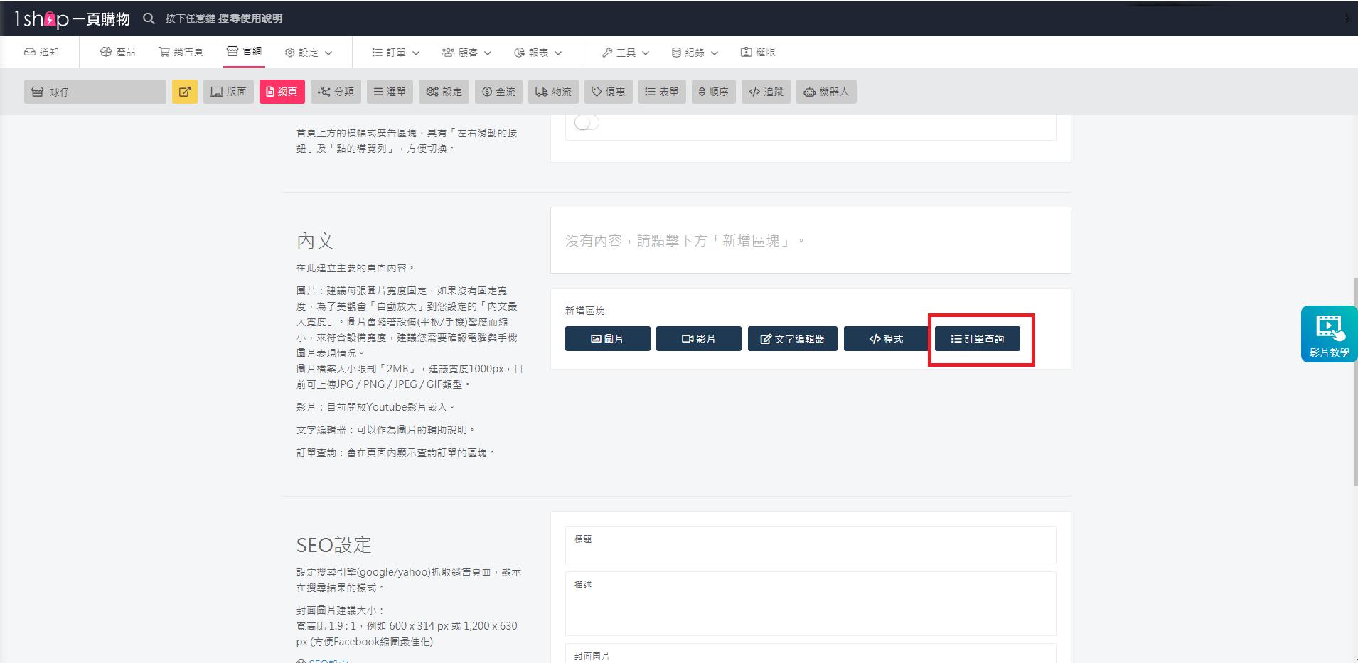顧客查詢訂單 新增訂單查詢區塊