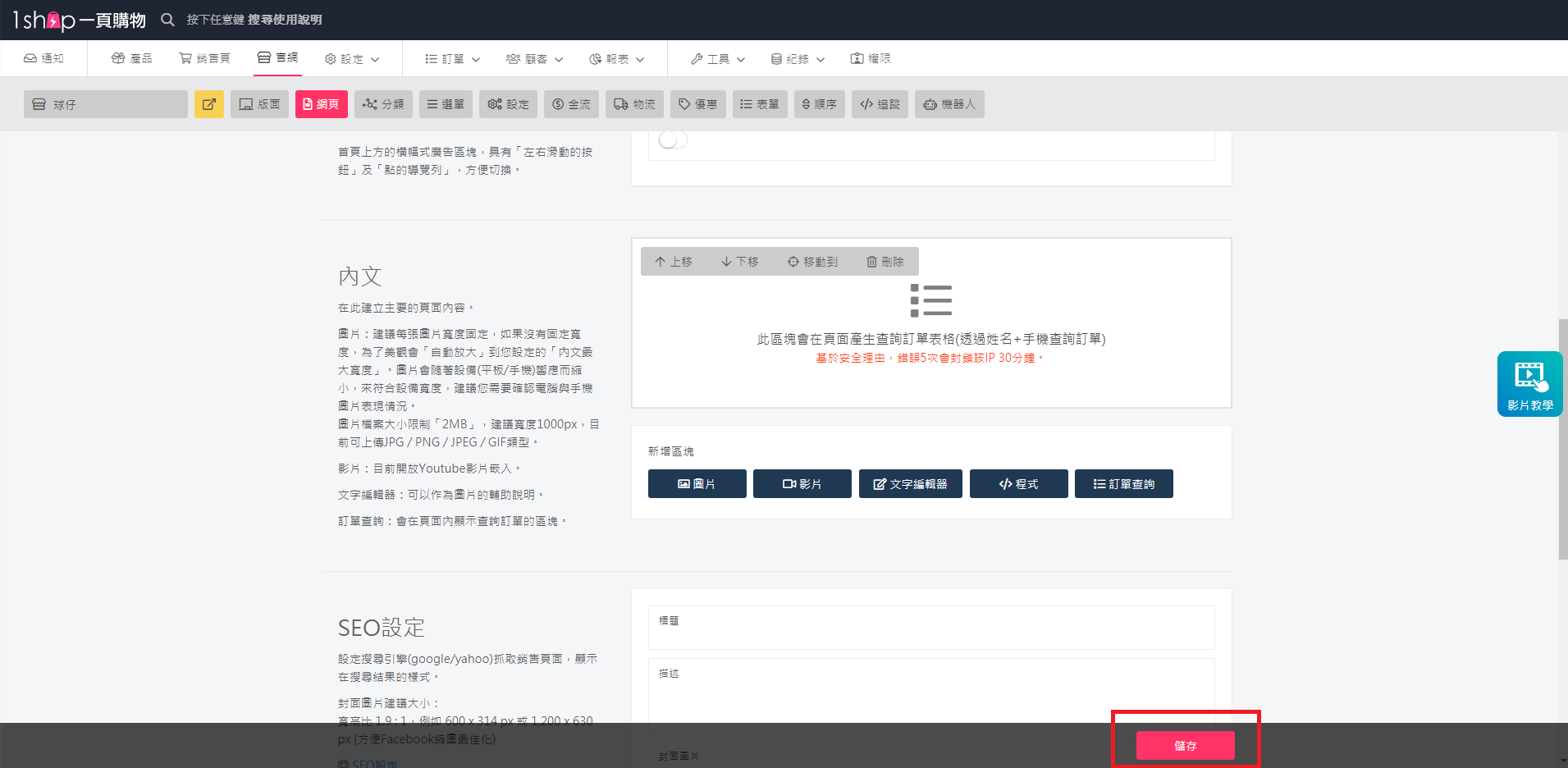 顧客查詢訂單 儲存設定