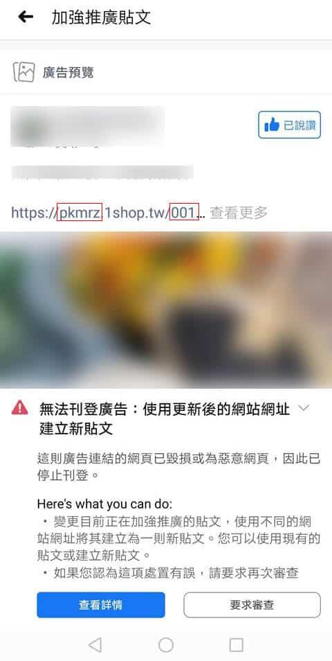 無法刊登廣告 使用更新後的網站網址建立新貼文