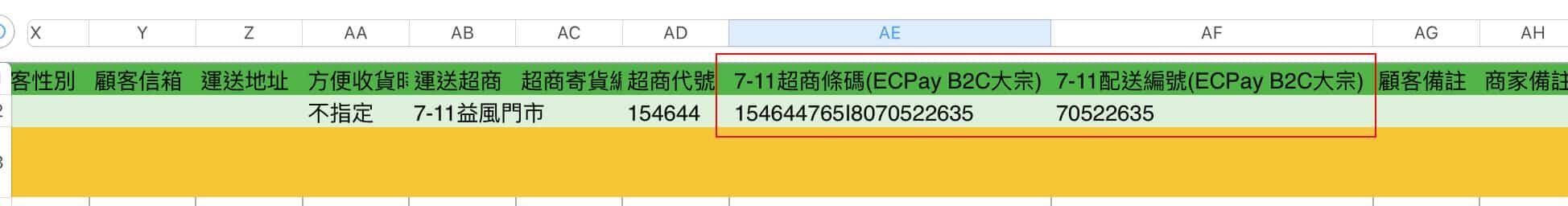 綠界科技ECPay B2C 7-11超商條碼 配送編號