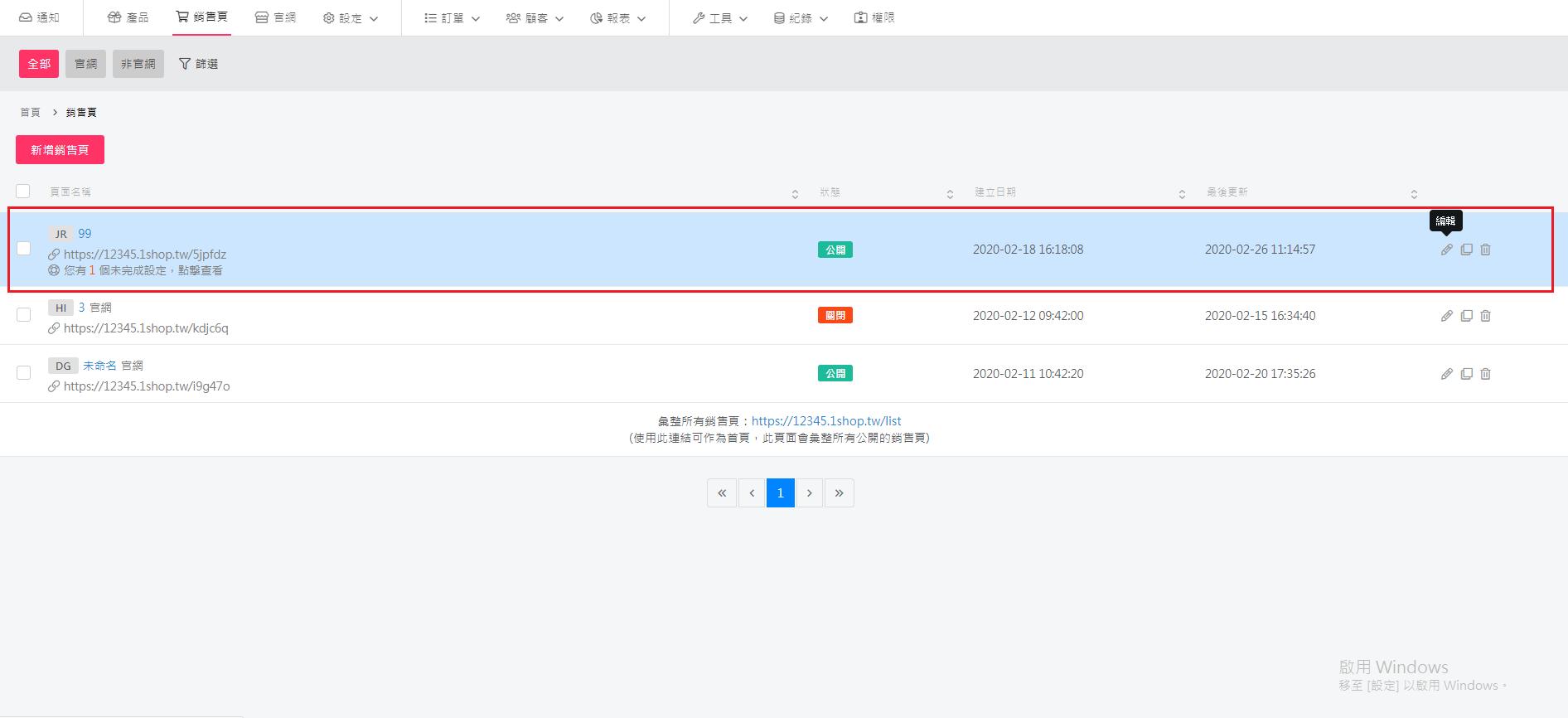 修改訂單通知中的商店名稱 編輯銷售頁名稱