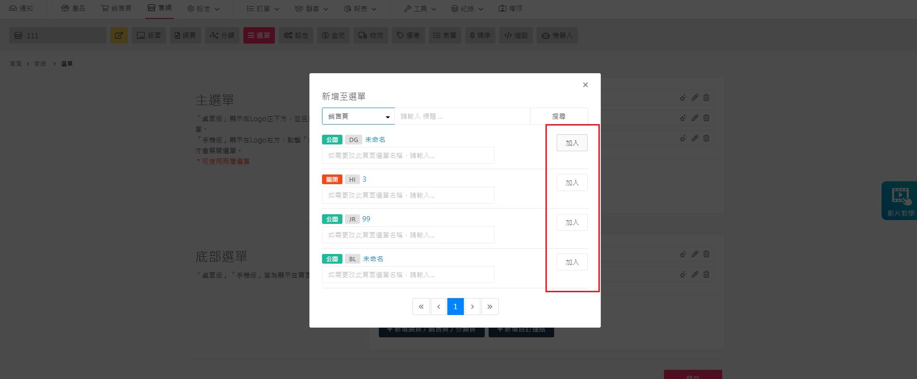 選擇加入銷售頁
