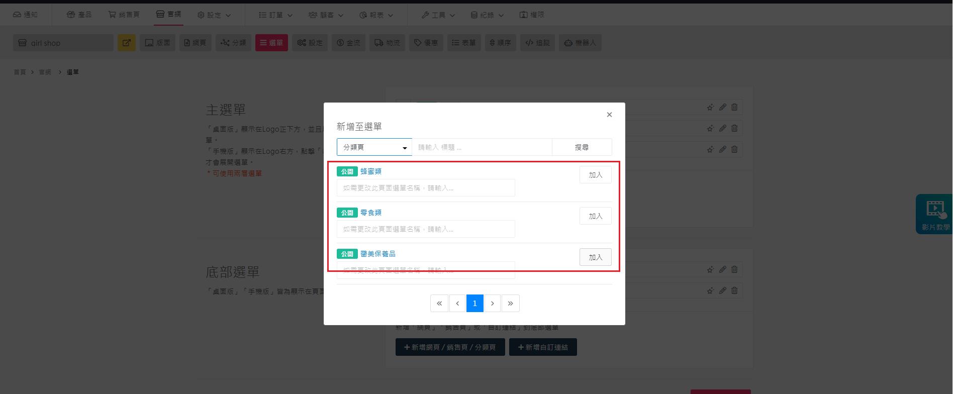 分類頁功能 加入分類頁選單