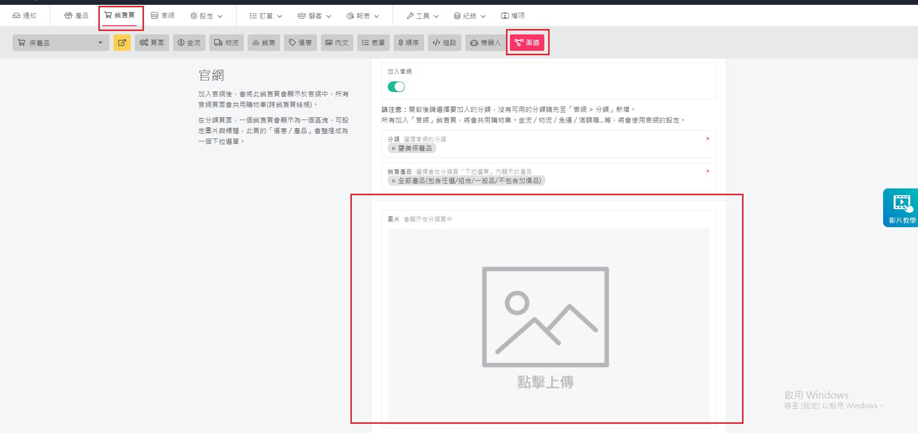 分類頁功能 圖片修改
