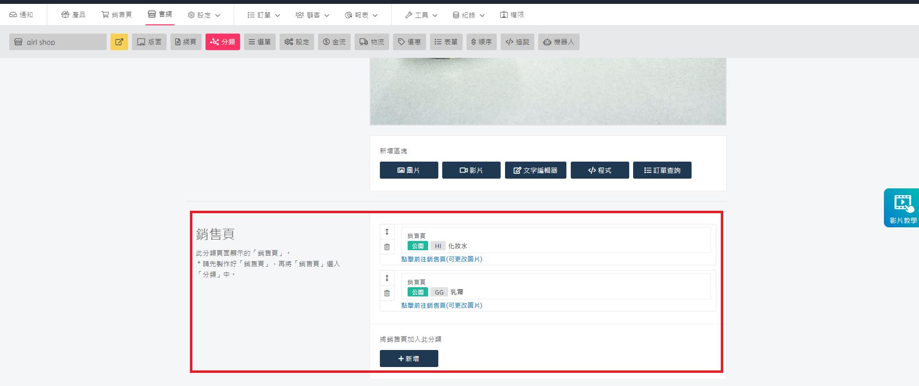 分類頁功能 新增或移除銷售頁