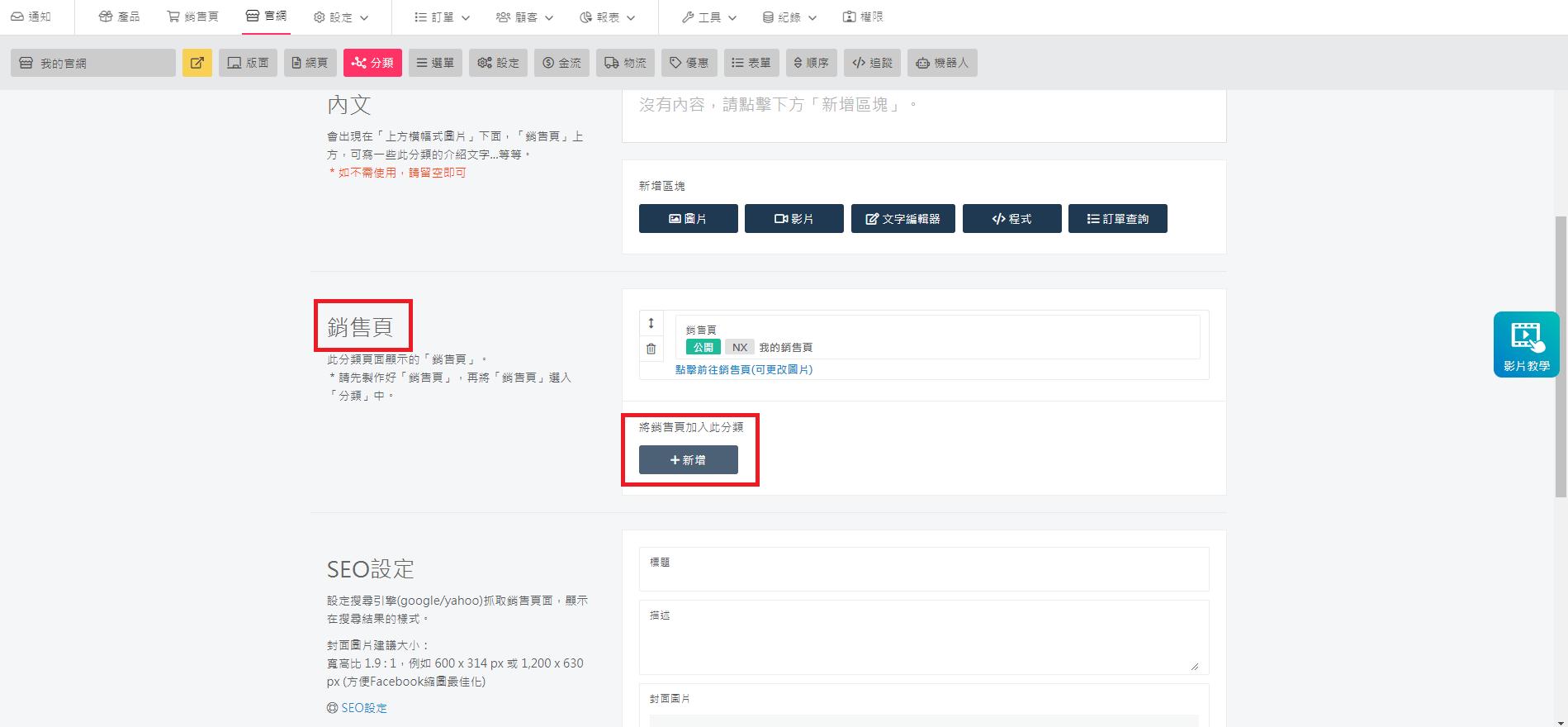 新增銷售頁到官網