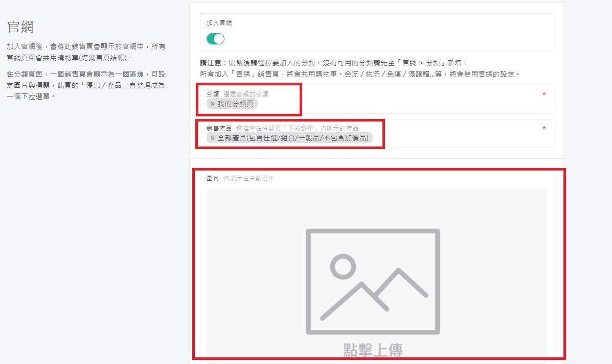 加入官網的銷售頁設定