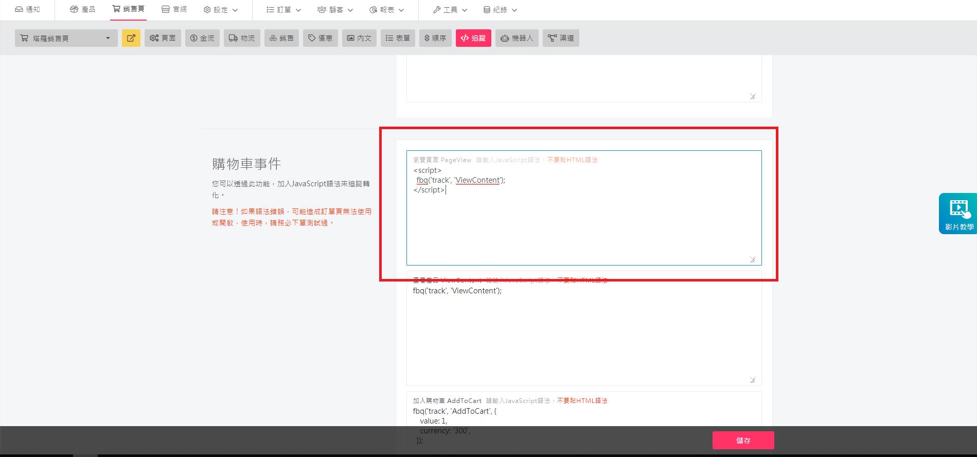 修改程式碼後網頁打不開 購物車追蹤事件