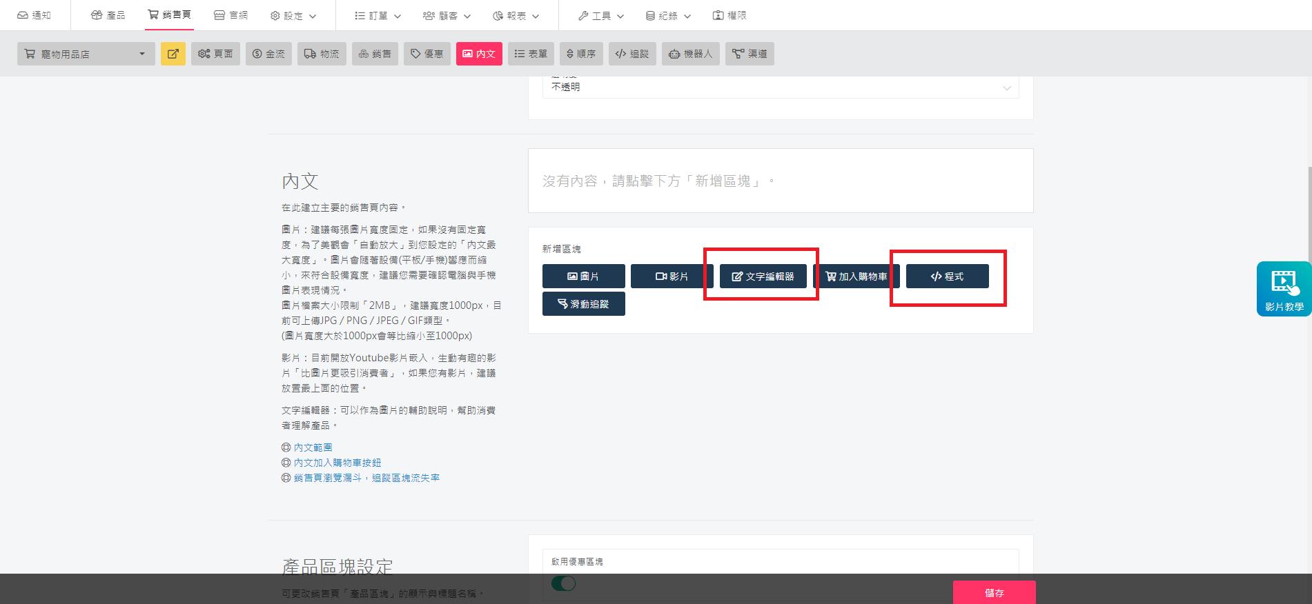 修改程式碼後網頁打不開 內文