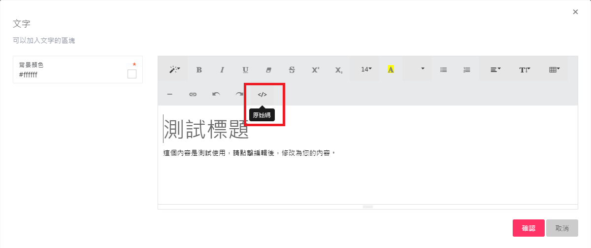 修改程式碼後網頁打不開 內文原始碼