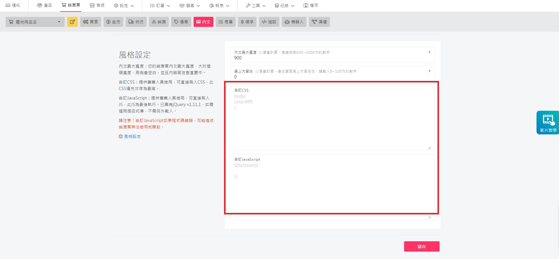 修改程式碼後網頁打不開 風格設定