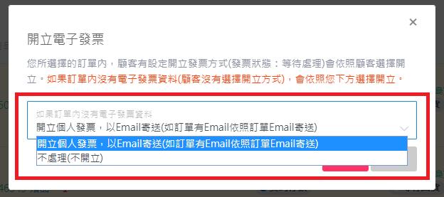 批次開立電子發票 寄送至email