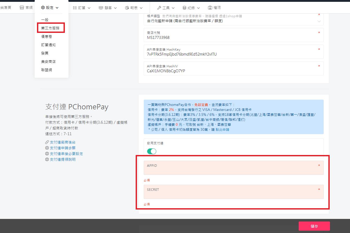 PChomePay 超商取貨付款 錯誤訊息