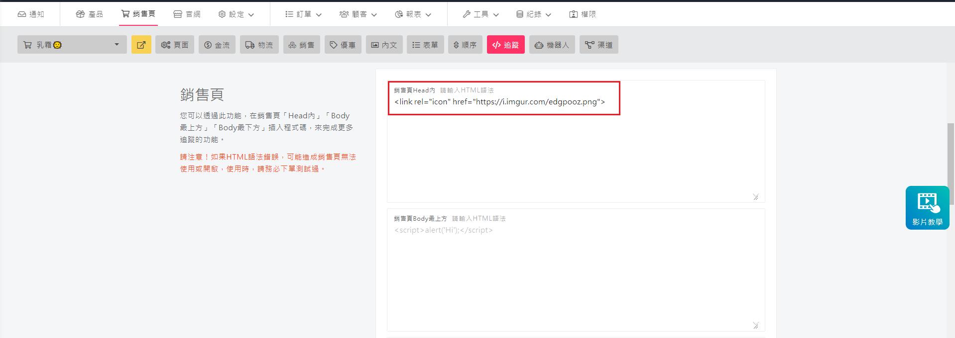 單獨銷售頁 網站圖標(favicon)